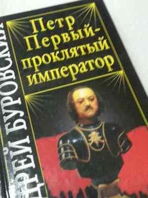 Купить буровский андрей михайлович петр первый - проклятый император